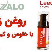 قیمت روغن زالو در استان مرکزی