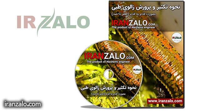 ایران زالو سی دی آموزشی پرورش زالو