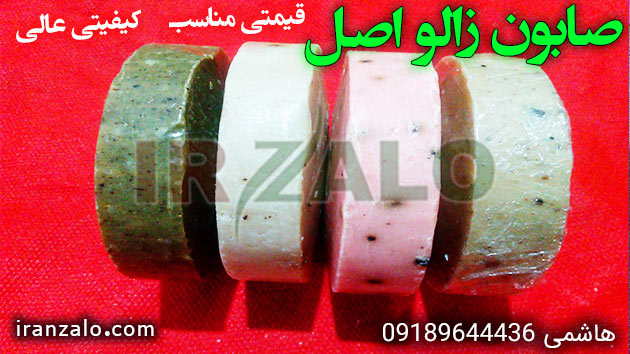 صابون زالو-ایران زالو