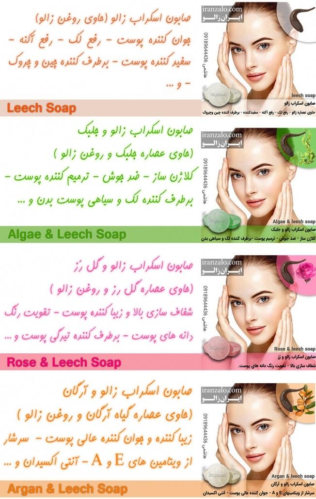 بروشور ۴ نوع صابون زالو