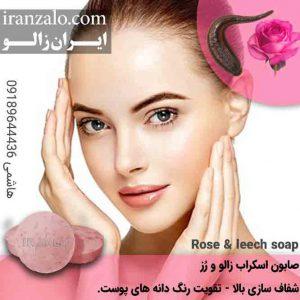 صابون زالو روشی سریع و کم هزینه برای زیبایی و رفع مشکلات پوست صورت