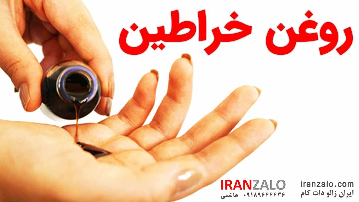 روغن خراطین ایران زالو
