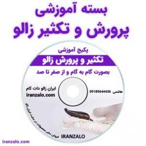 سی دی آموزش پرورش زالو