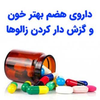 داروی گزش دار کردن و هضم سریعتر خون در زالو