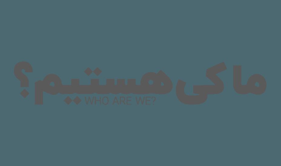 فعالیت ایران زالو
