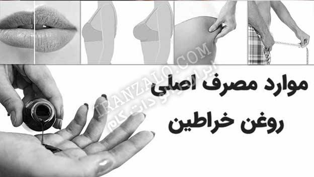 روغن خراطین اصل ایران زالو