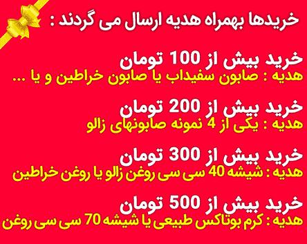 خرید روغن زالو و روغن خراطین