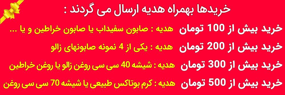 خرید محصولات ایران زالو