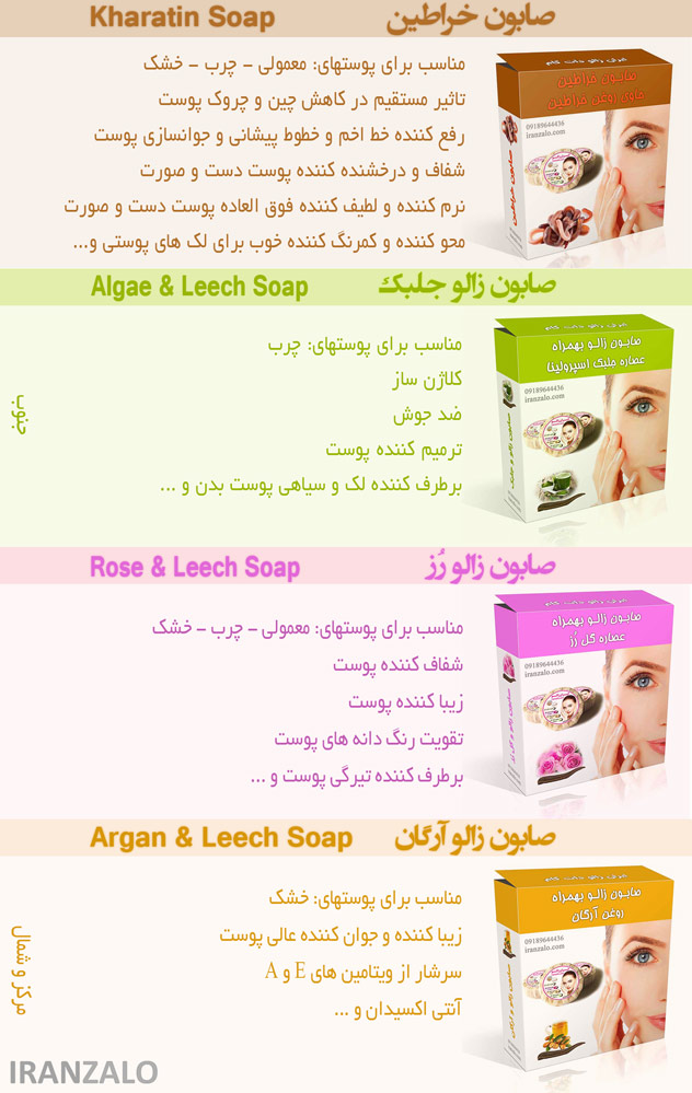بروشور 4 نوع صابون زالو و صابون خراطین